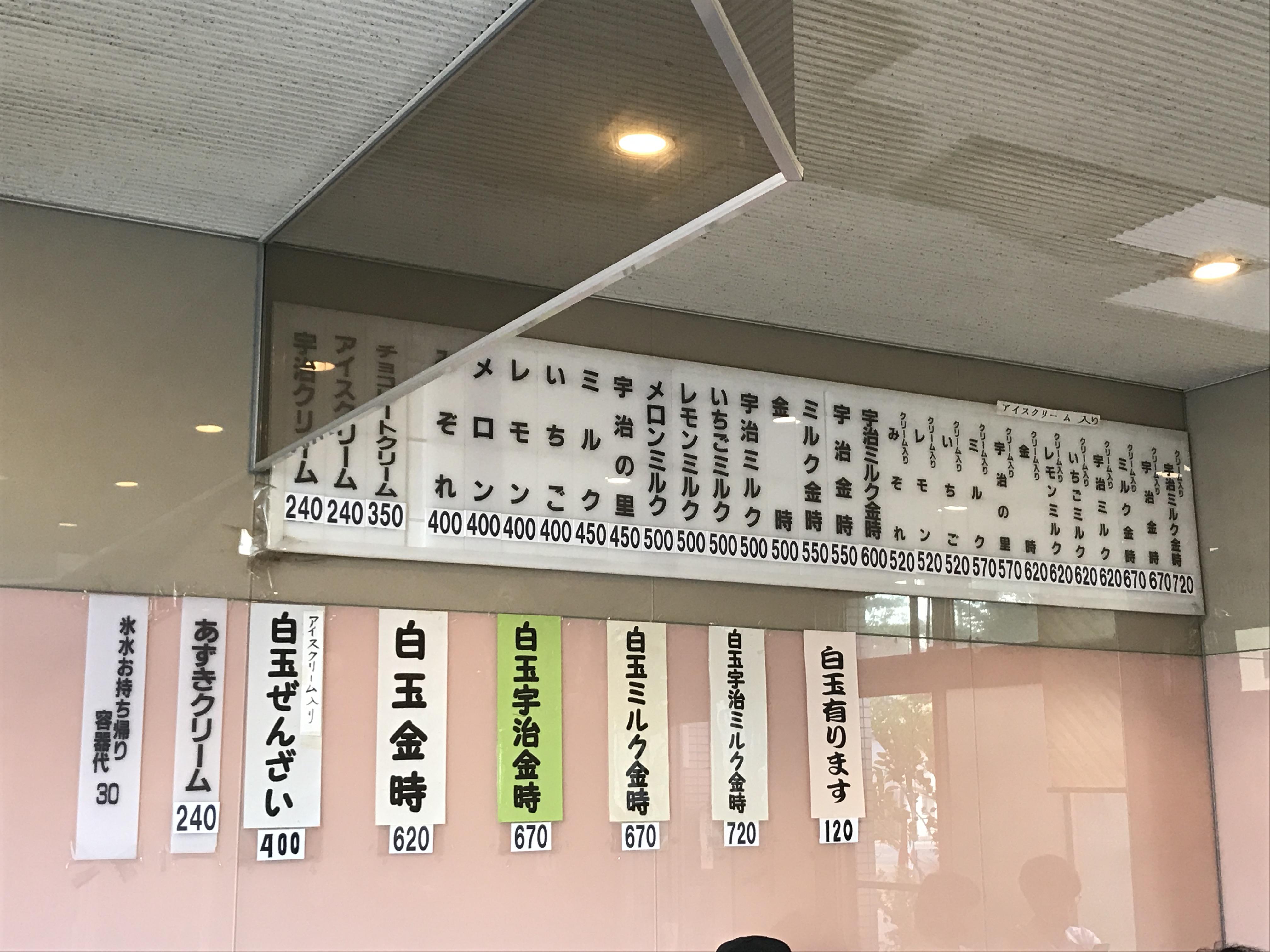 山川メニュー1