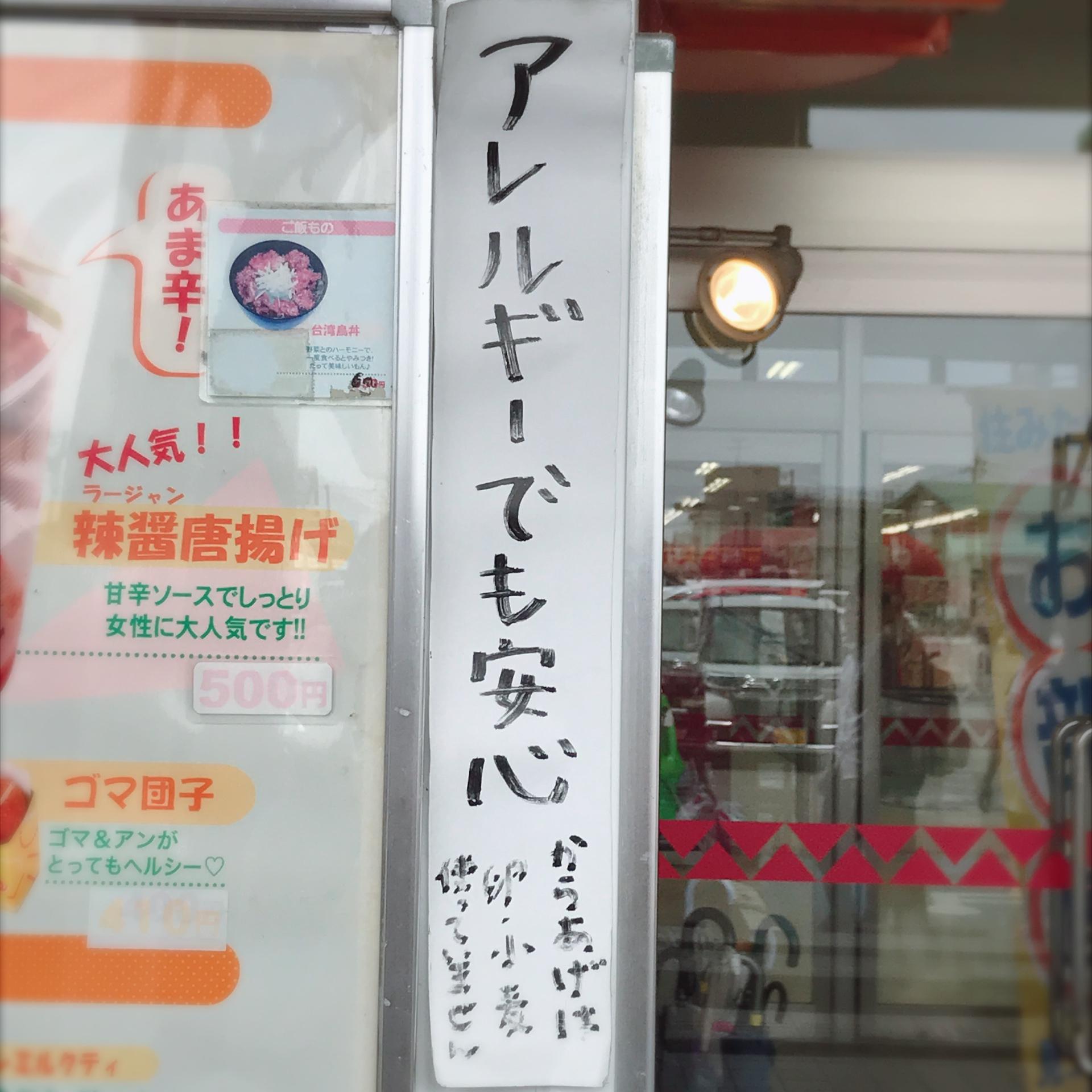 李さんの台湾名物屋台メニュー2