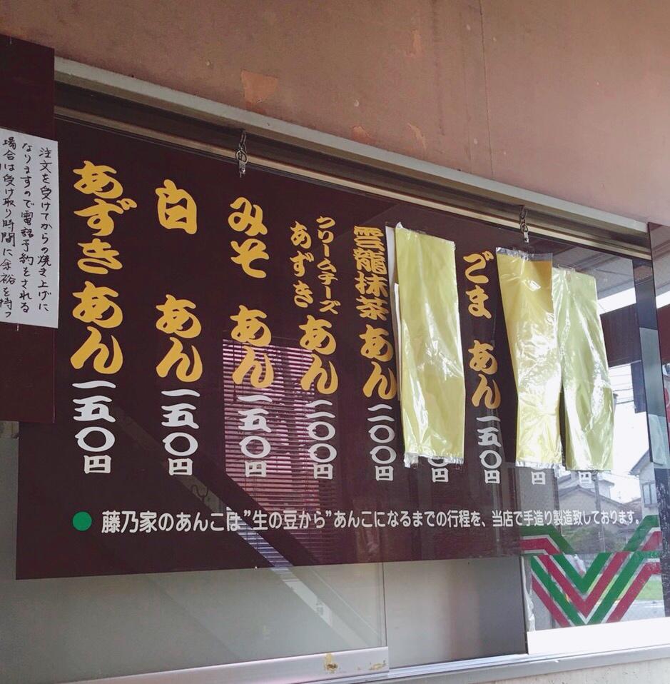 藤乃屋メニュー