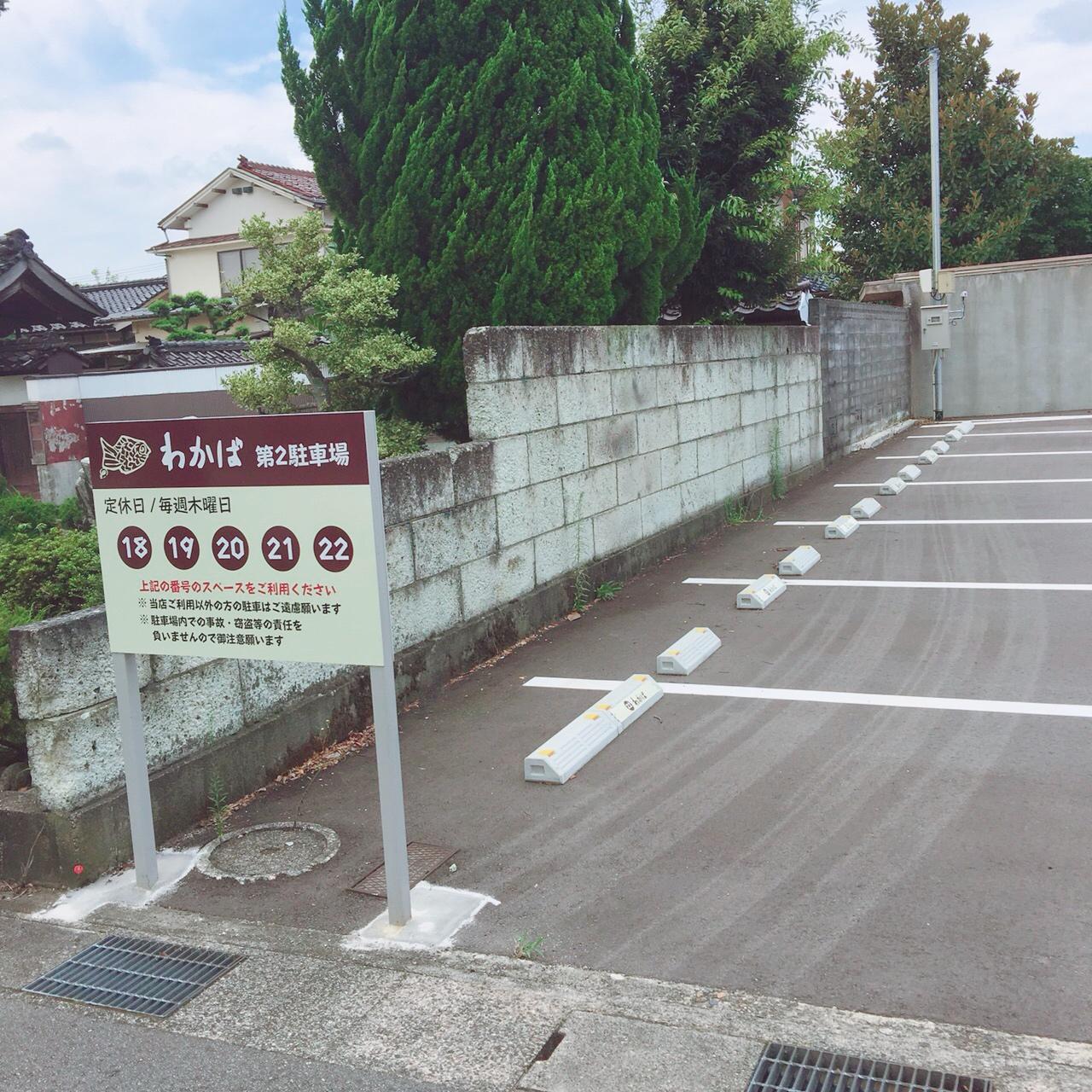 わかば駐車場2