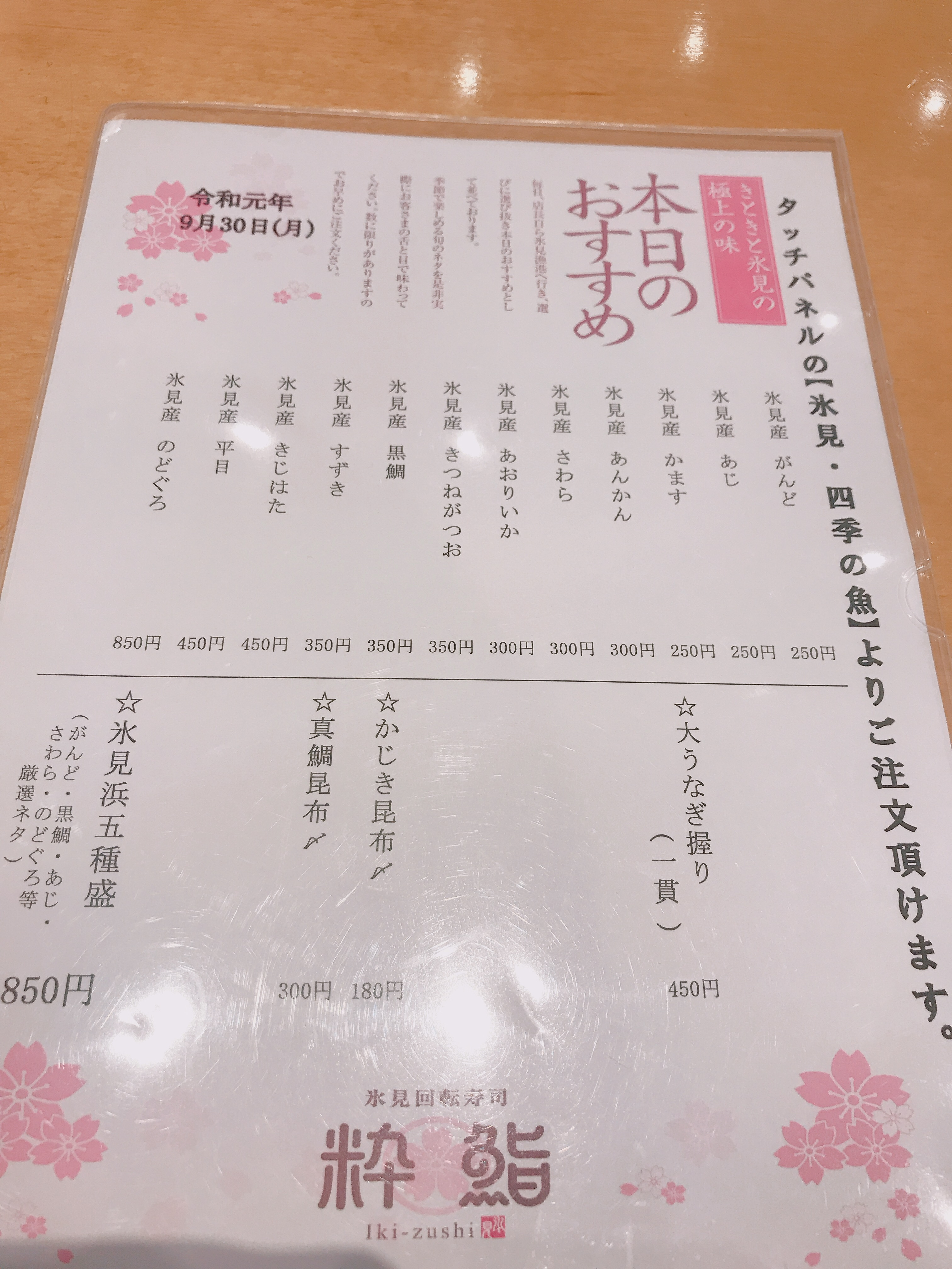 粋鮨メニュー2