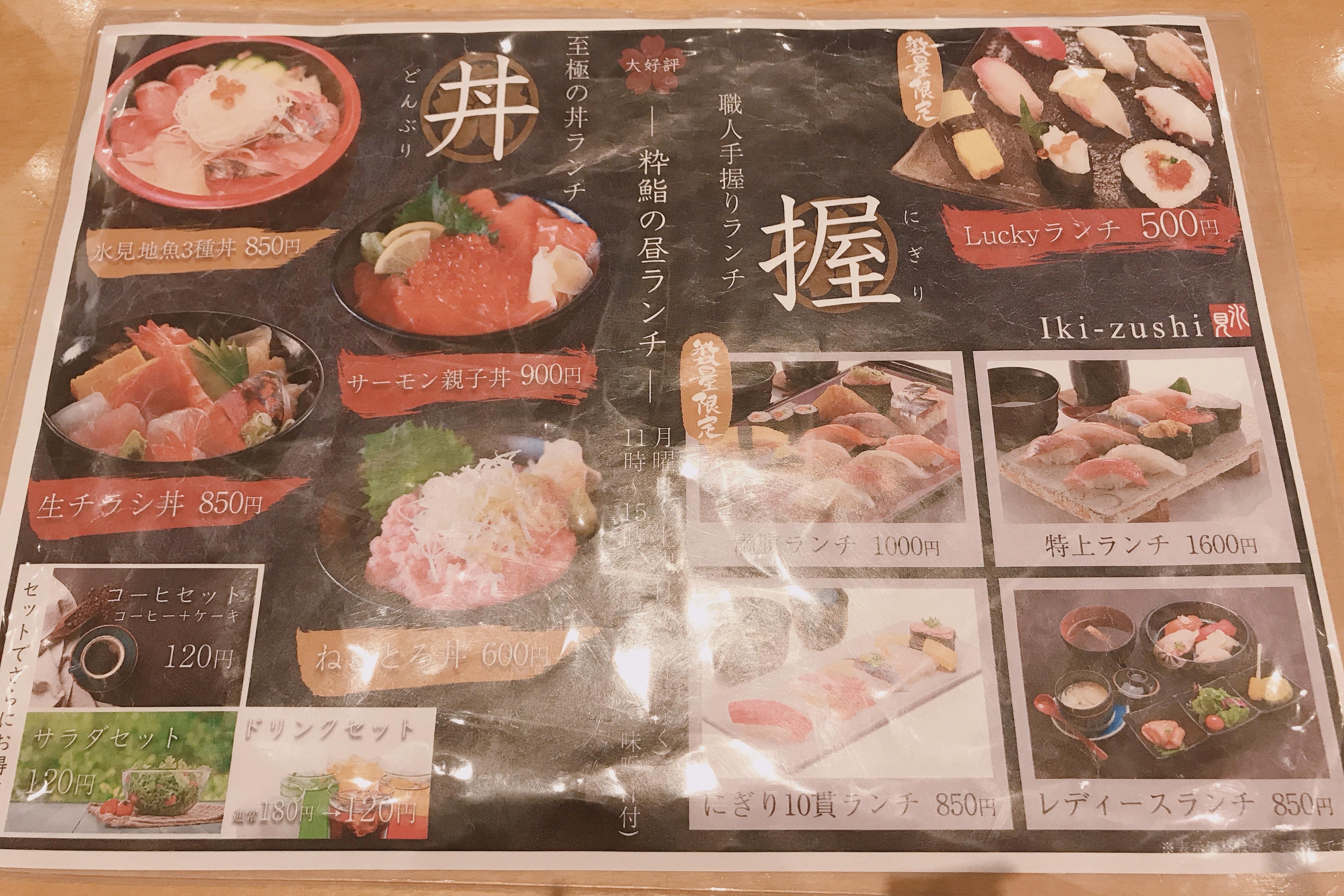 粋鮨メニュー1