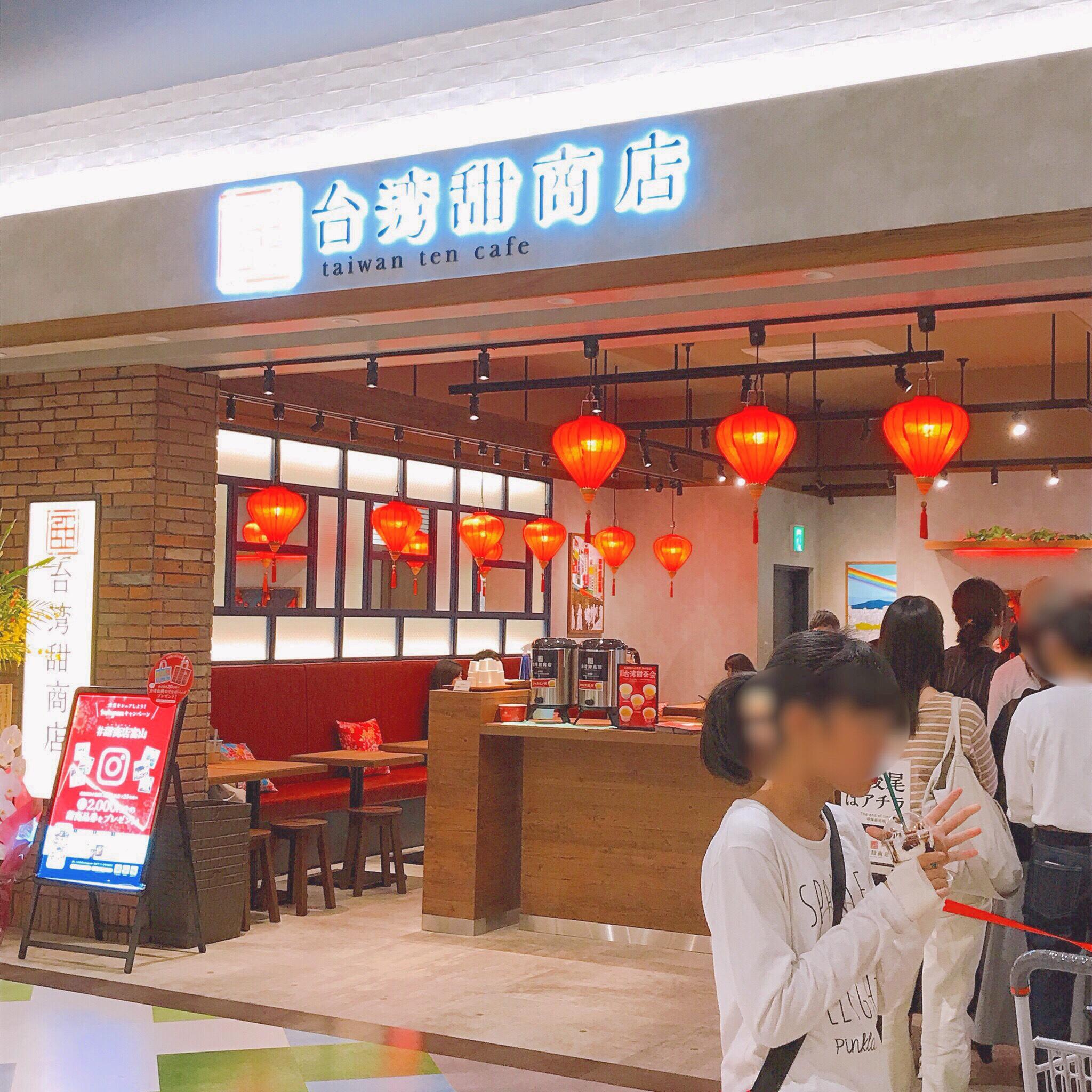台湾甜商店外観