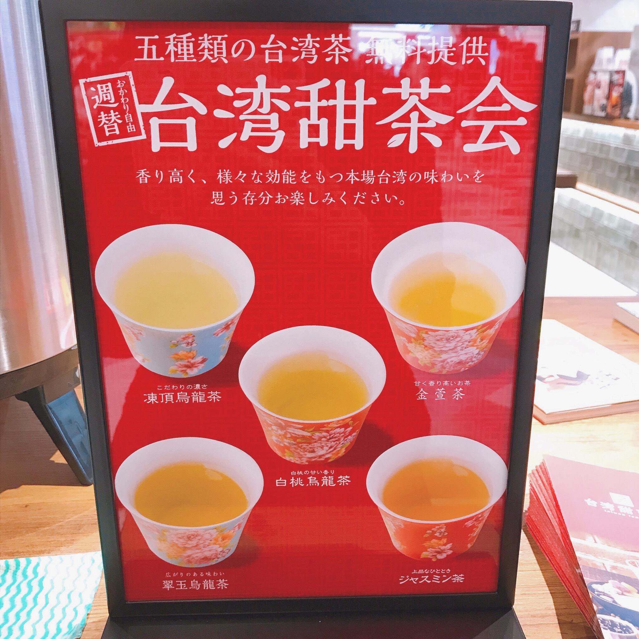 台湾甜商店店内5