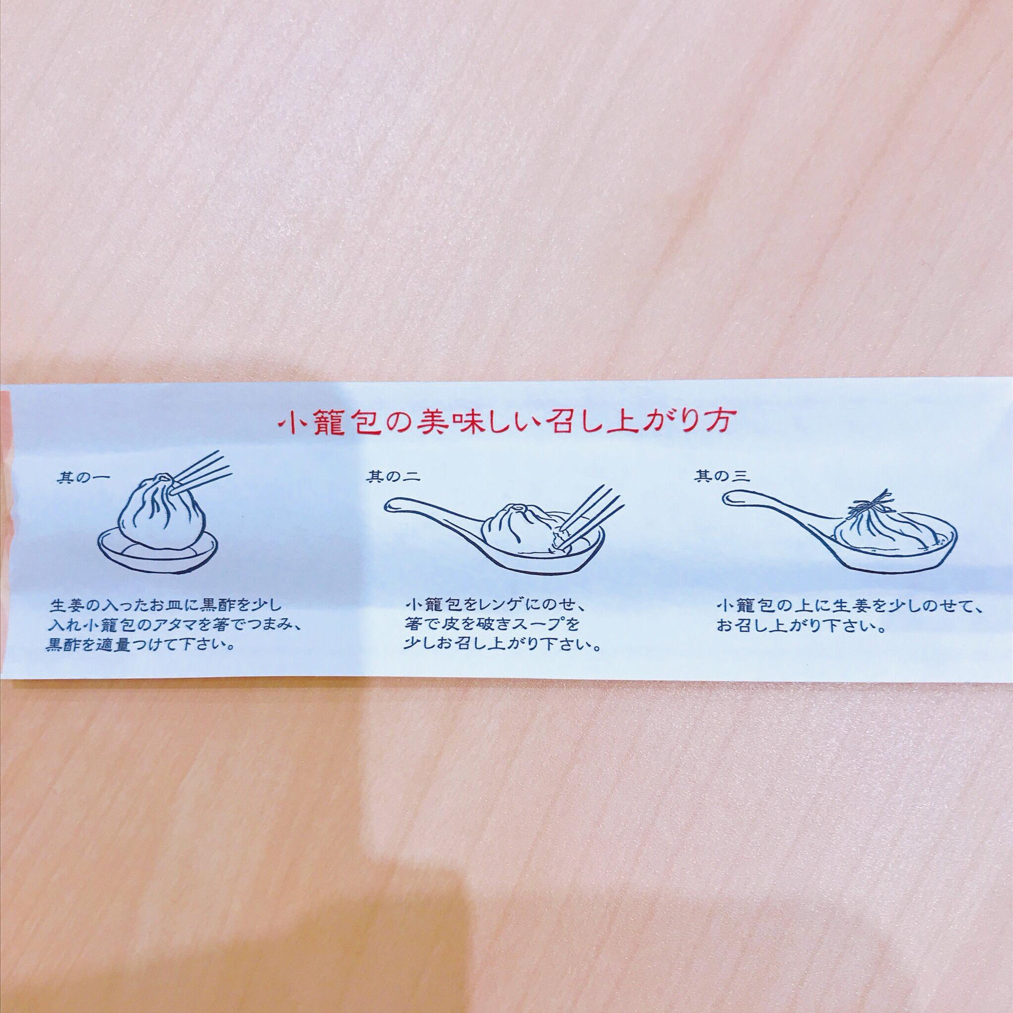 京鼎樓小館食べ方