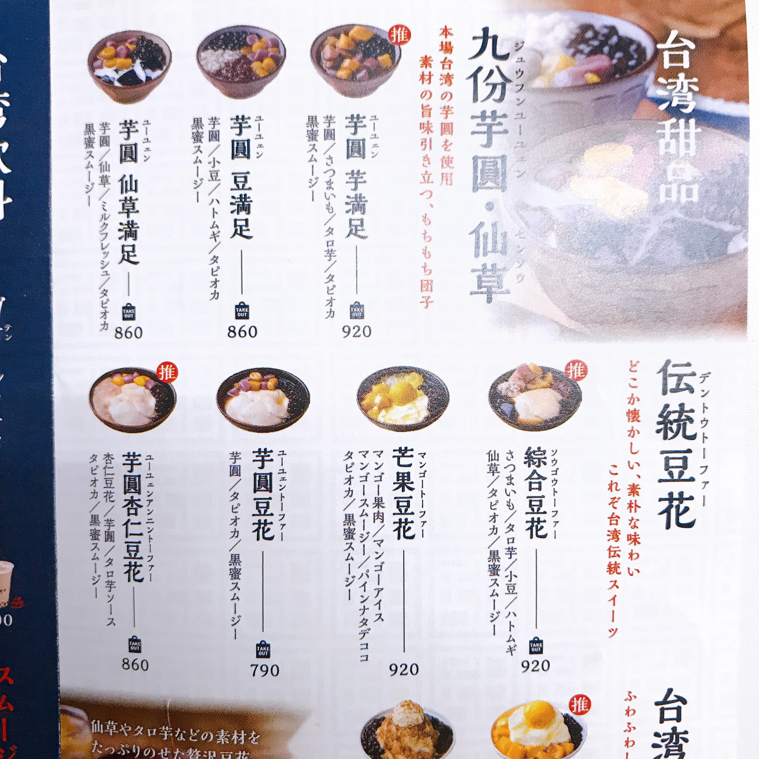 台湾甜商店メニュー1