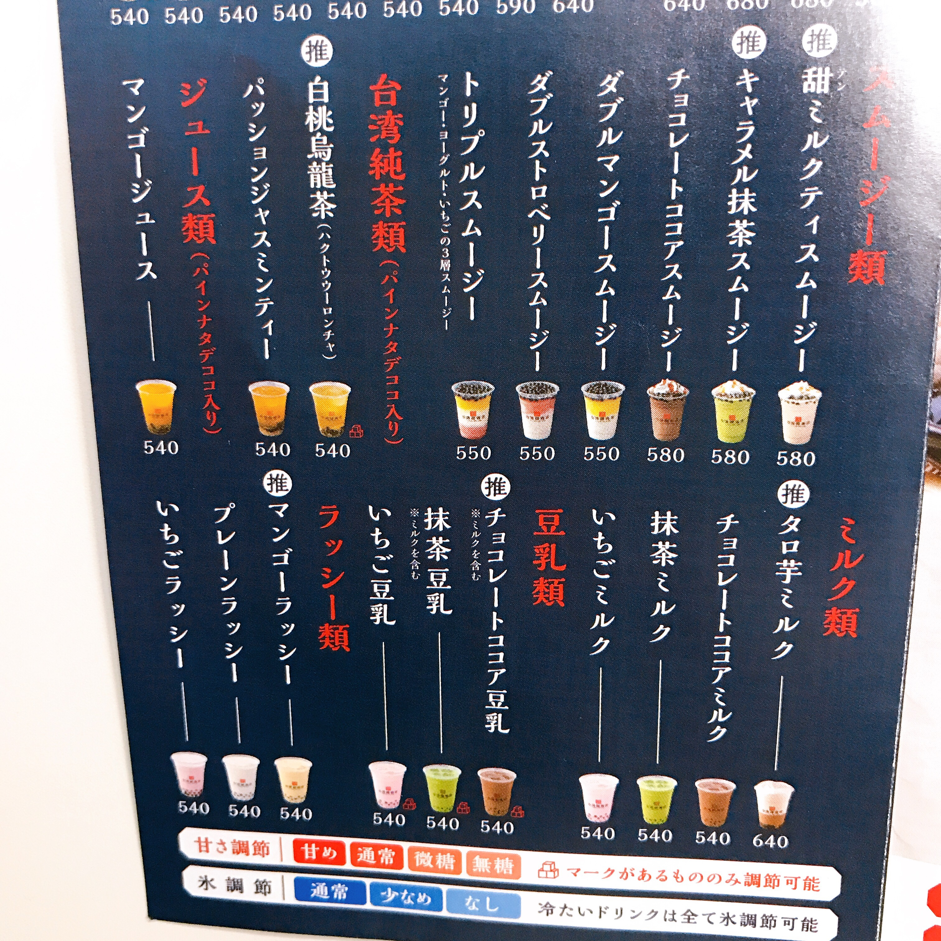 台湾甜商店メニュー4